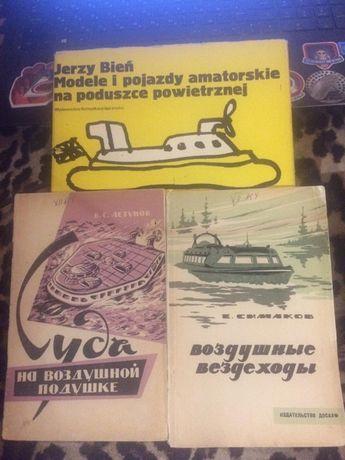 Р! Книги про суда на воздушной подушке! Цена за все! Распродажа!