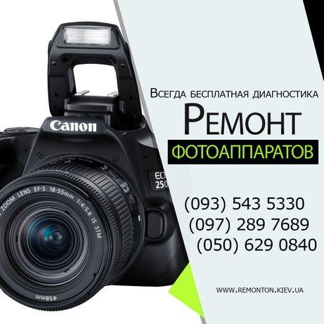 Ремонт фотоаппаратов Canon, Nikon, Sony, Panasonic, Casio, Kodak