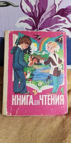 Советский учебник. Книга для чтения 1. Горецкий. 1990. Для 1 класса