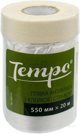 Пленка защитная с клейкой лентой Tempo 20 м х 550 мм