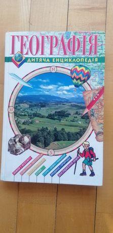 Географія. Дитяча енциклопедія