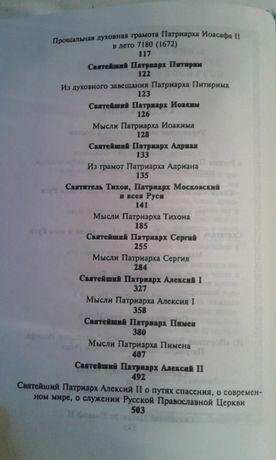 книга.Мысли Русских Патриархов.(от начала до наших дней),продажа,обмен