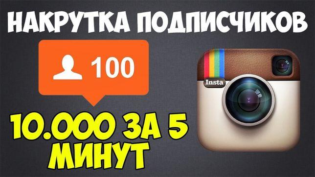 накрутка подписчиков и лайков в Инстаграм, Instagram