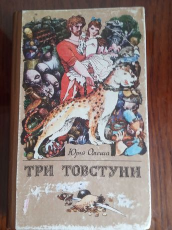 0037.  Книга  ТРИ ТОВСТУНИ   Юрій Олеша  (українською)
