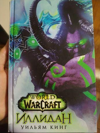 Иллидан Warcraft