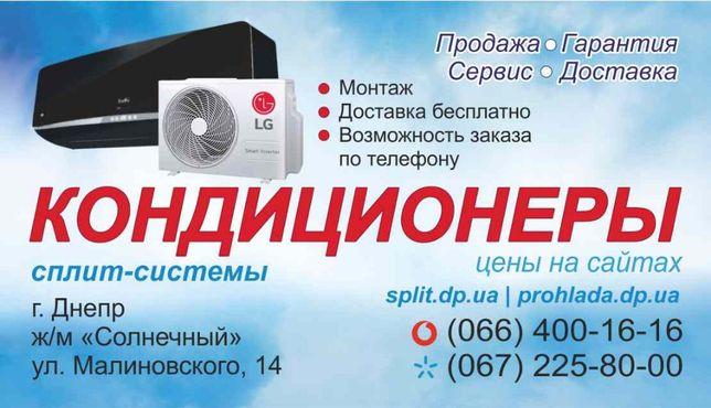 Кондиционер недорого цена со склада. Установка 700 грн.