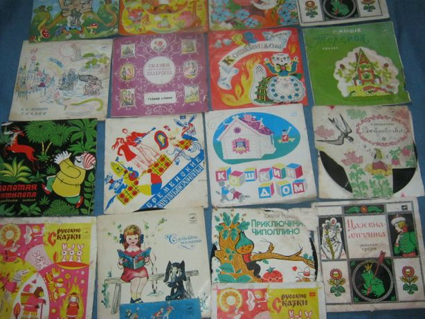 Пластинки (детские сказки).