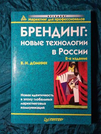 Брендинг:Новые технологии в России Домнин ISBN 5-94723-766-0