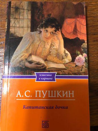 Капитанская дочь.Александр Пушкин