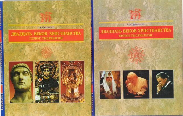 Двадцать веков христианства Санников С.В. Комплект Tovit Books