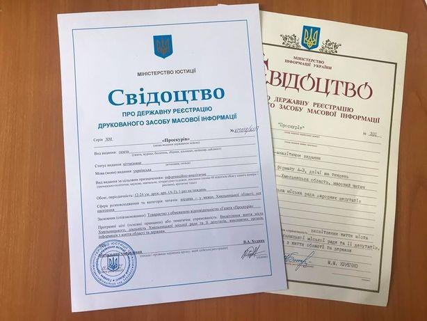 Регистарция общественной организации