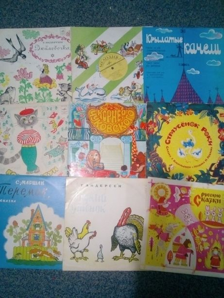 Пластинки детские прошлого столетия