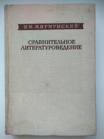 Жирмунский. Сравнительное литературоведение - 200 руб