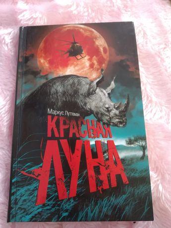Красная Луна. Маркус Луттеман