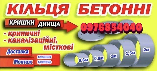 ЖБ кольца бетонные Вышгород.Услуги крана манипулятора