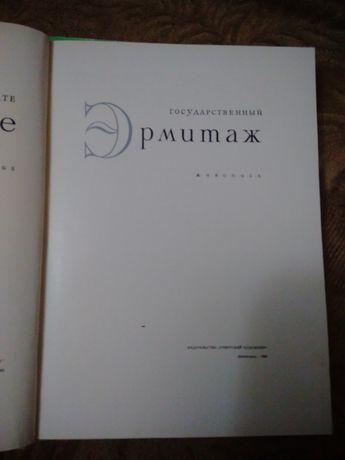 Продам книги-альбомы с фото из Эрмитажа