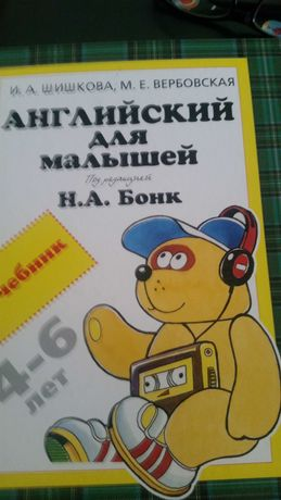 английский для малышей учебник и тетрадь Бонк