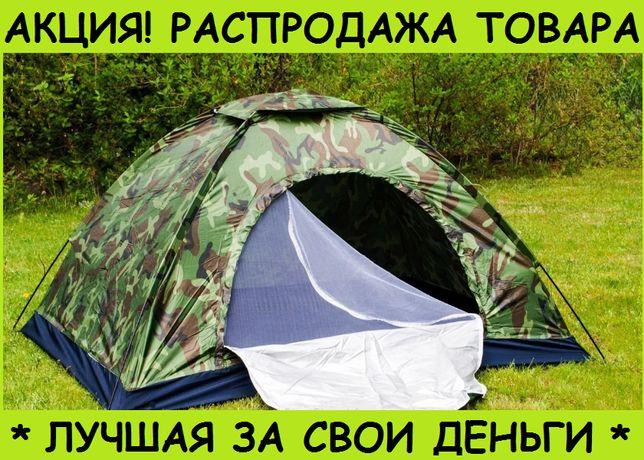 Палатка камуфляжная туристическая 3 х местная.Намет *200 х 200 х 130*