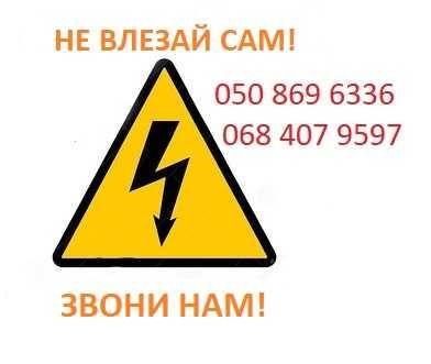 Вызов электрика в Ужгороде.Ремонт.Профилактика.