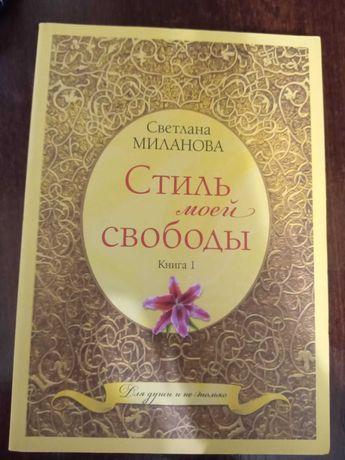 Светлана  Миланова «Стиль моей свободы»