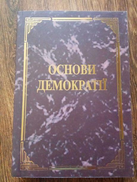 Книга Основи демократії