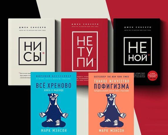 Электронные Книги для женщин НЕ СЫ,НЕ ТУПИ, Магия Утра, Всё хреново