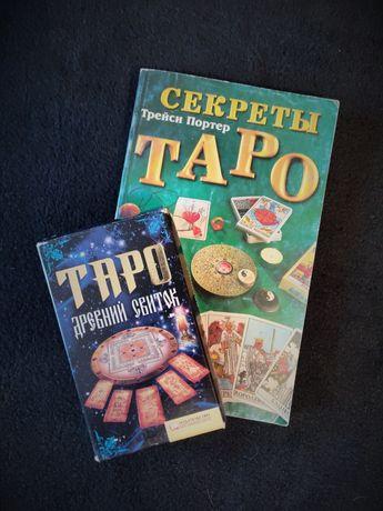Книга Таро карты таро эзотерика гадания