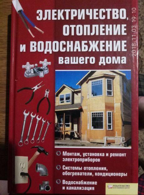 *Утепление и гидроизоляция дом и квартиры*, *Электричество, отопление*