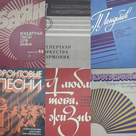 Ноты для баяна и аккордеона Концертные пьесы для баяна Выпуск-48 Репер