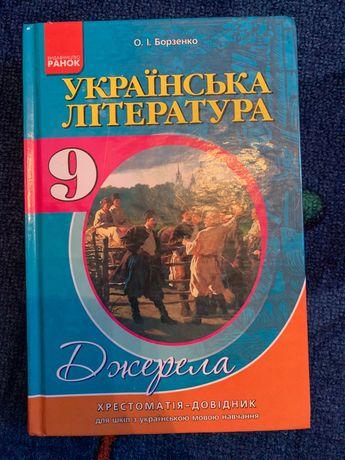 Українська література О.І.Борзенко 9 клас. Хрестоматія