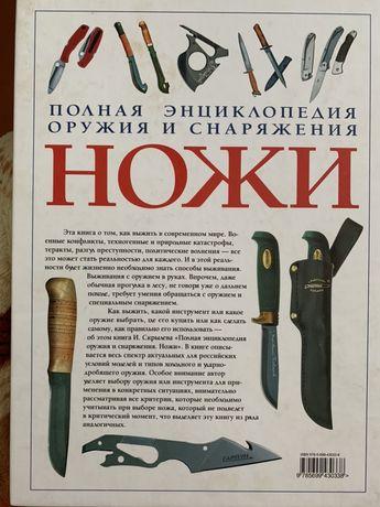 Полная энциклопедия оружия и снаряжения