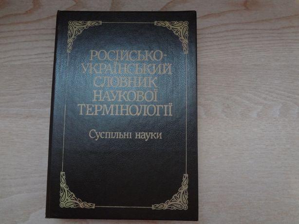 Російсько-український словник наукової термінології. Суспільні науки.