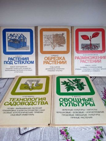 Серия книг о садоводстве