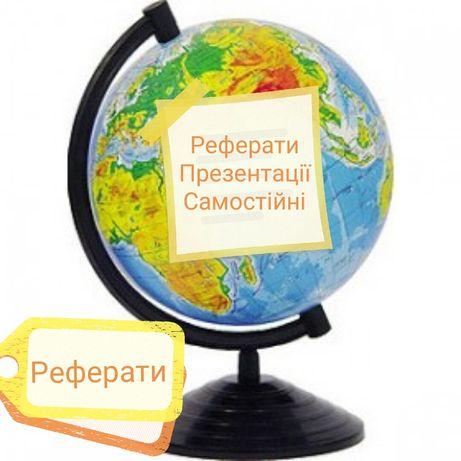 Реферати, презентації, для учнів та студентів з різних предметів.