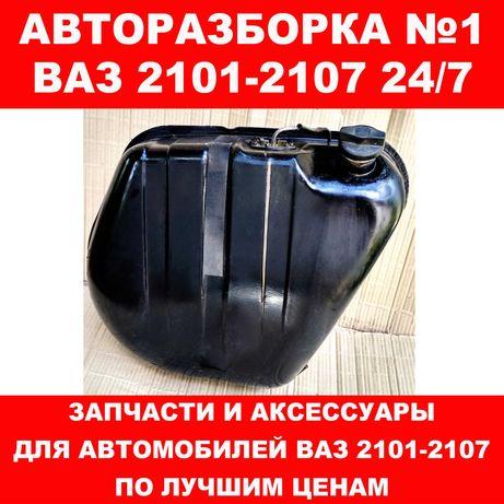 Бак топливный для ВАЗ 2101-2107 (отличное состояние)