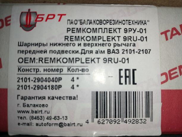 Продам ремкомплект передней подвески на ВАЗ