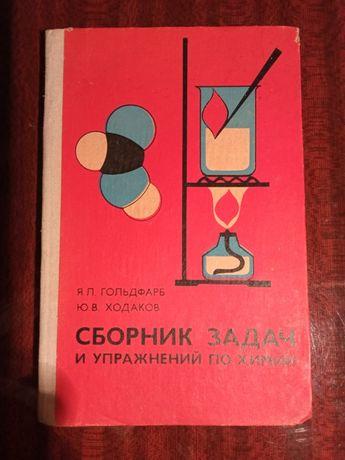 Сборник задач и упражнений по химии. Гольдфарб Я.Л.