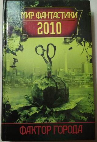 """Сборник рассказов """"Мир фантастики 2010. Фактор города"""""""