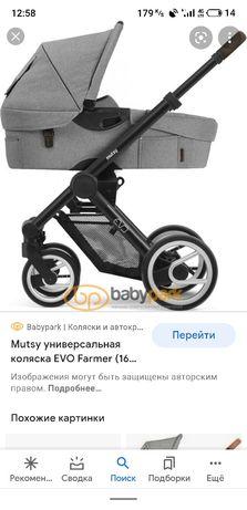 Універсальна коляска Mutsy 2 в 1 EVO Farmer Mist / Black Brown