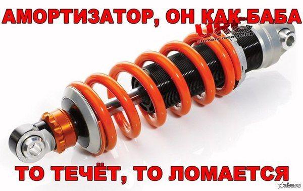 Ремонт авто-мото амортизаторов