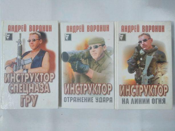"""Книги А.Воронина из серии """"Инструктор"""""""
