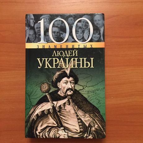 Книга - 100 знаменитых людей Украины
