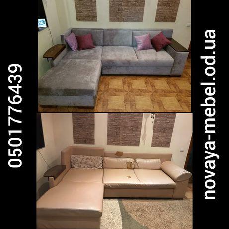 Перетяжка мебели Одесса