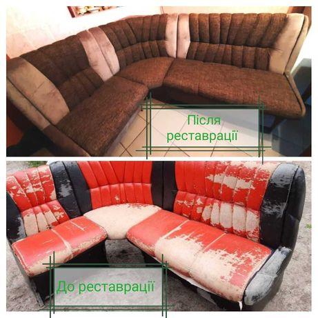 Ремонт та реставрація мяких меблів