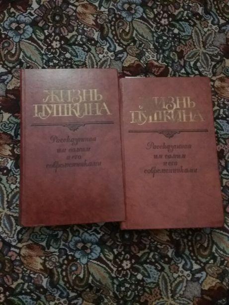 Жизнь Пушкина 2 тома