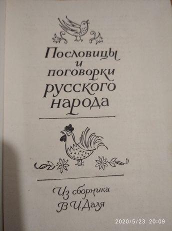 Книга пословицы и поговорки