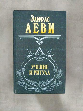 Элифас Леви – Учение и ритуал. Магия Оккультизм Эзотерика