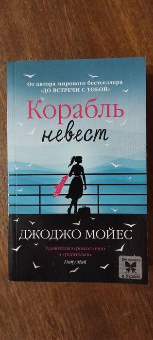 """Продам книгу """"корабль невест"""" Черноморск - изображение 1"""