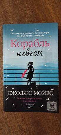 """Продам книгу """"корабль невест"""""""