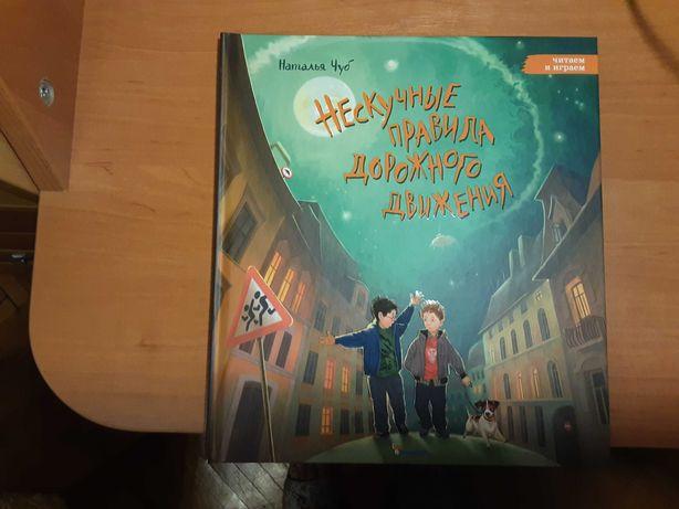 Продам интересную детскую книгу нескучные правила дорожного движения